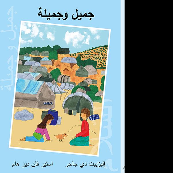 Docu Post Beiroet en onze reis met Jamil & Jamila