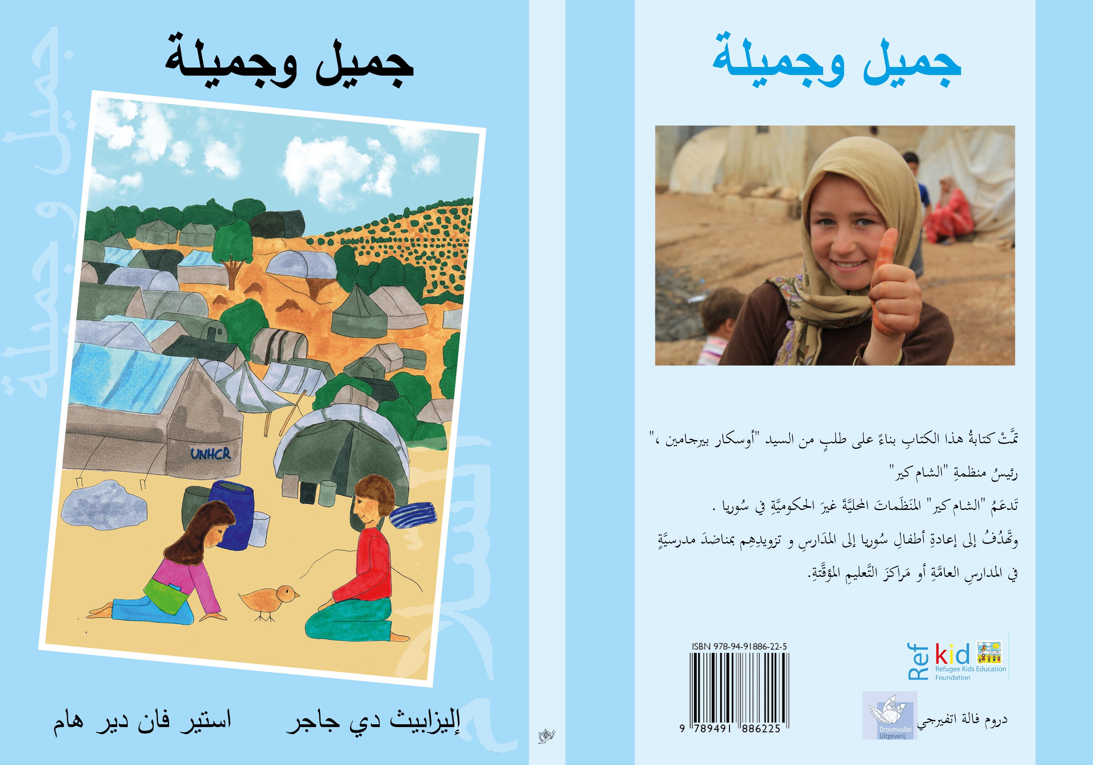 Jamil & Jamila Arabisch voor Libanon