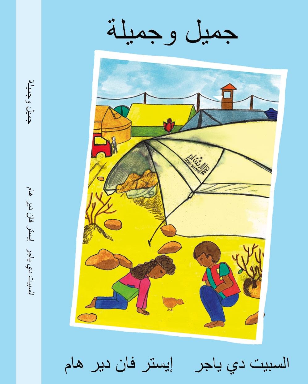 plaats Arabisch aan het lapdancen